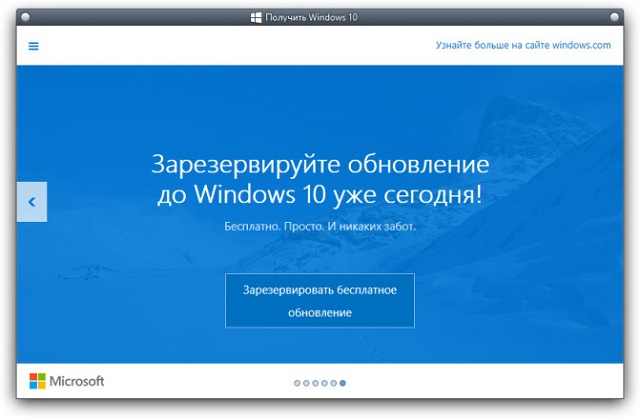 zachem rezervvirovat windows 10