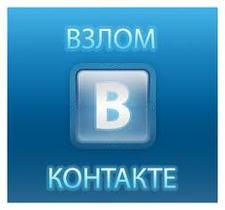 Как взломать Вконтакте, vk, вк