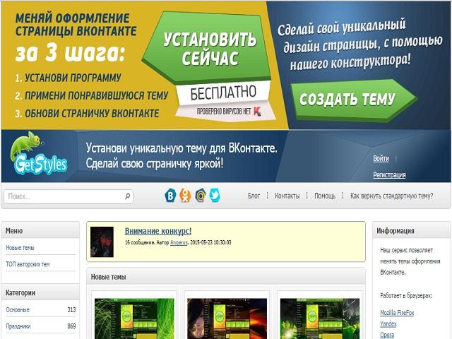 vkontakte get styles