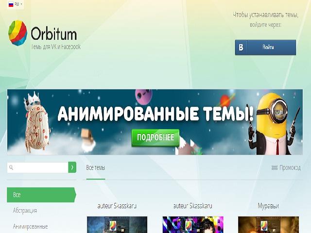 vkontakte orbitum
