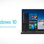 Как зарезервировать обновление Windows 10