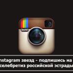 Instagram звезд: подпишись на 10 селебретиз российской эстрады