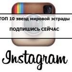 Instagram звезд: подпишись на 10 знаменитостей мировой эстрады