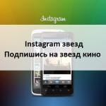 Instagram звезд подпишись на 10 лучших мировых звезд кино