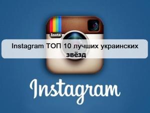 Instagram звезд: подпишись на 10 лучших украинских звезд шоу-бизнеса