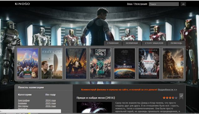 сайт фильмы и сериалы онлайн