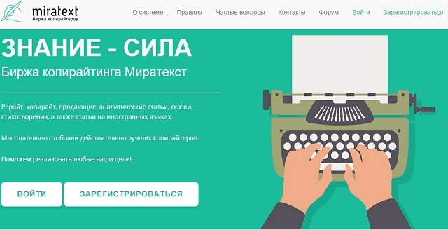birzha-kopirajtinga-miratextru-otzyvy-1426684618