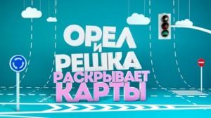 10 интересных фактов о тревел шоу Орел и Решка