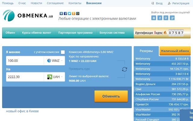 www.obmenka.ua