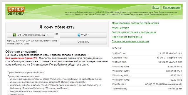 www.superobmenka.com
