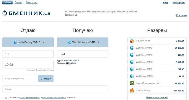 www.obmennik.ua