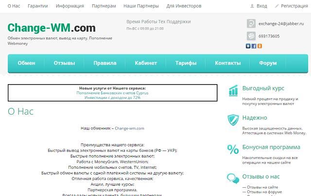 www.change-wm.com