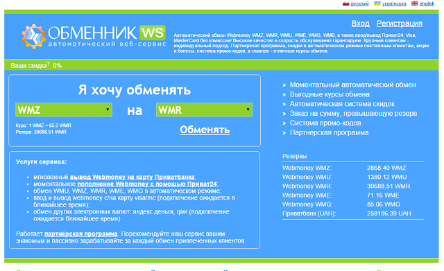 www.obmennik.ws
