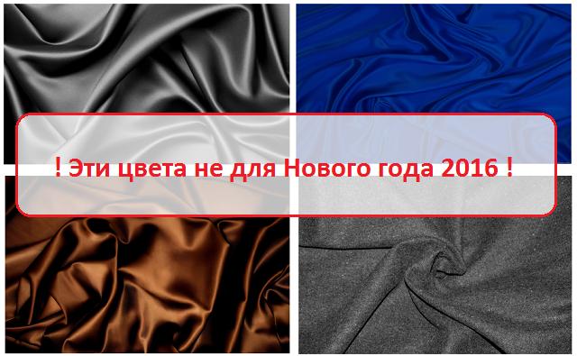 Какие цвета не стоит одевать на Новый год
