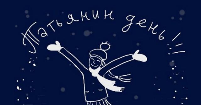 стихи ко дню Татьяны 25 января