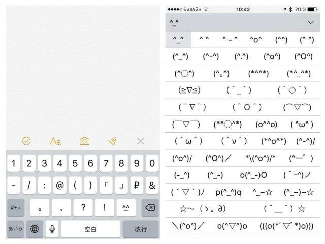 тайные функции iOS