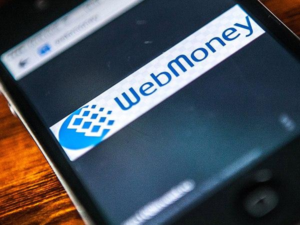 вывести деньги из вебмани