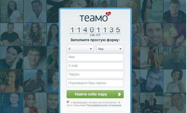 русский сайт знакомств