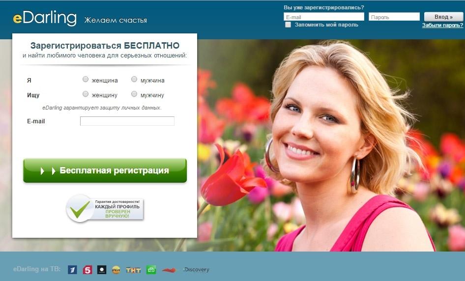 простой регистрацией сайт знакомств с