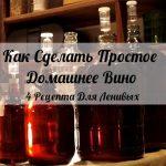 Как Сделать Простое Домашнее Вино: 4 Рецепта Для Ленивых
