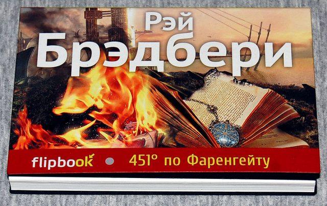 451 градус по Фаренгейту Рэй Брэдбери книга