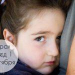 Как Убедить Ребенка Не Волноваться Перед 1 Сентября: Советы Психологов