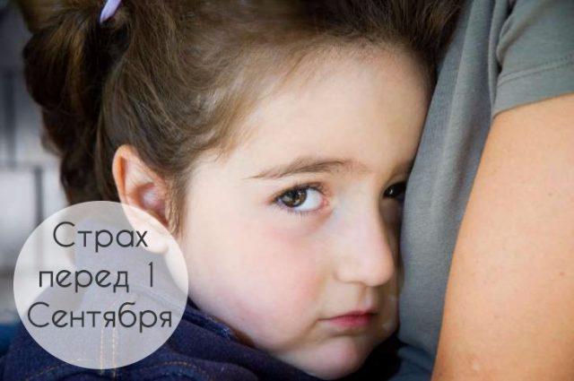 перебороть страх школы у ребенка