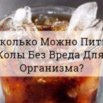 Сколько Можно Пить Колы Без Вреда Для Организма: Узнай В Цифрах!