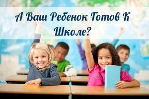 А Ваш Ребенок Готов К Школе? Сейчас Проверим!