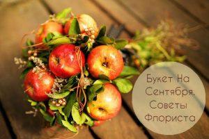 Букет На 1 Сентября: Советы Флористов На Любой Кошелек