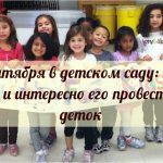 1 сентября в детском саду: как весело и интересно его провести для детишек