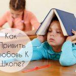 Учение – Не Мучение: Как Привить Ребенку Любовь К Школе?