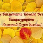 Как Отметить Начало Осени: 5 Способов Отпраздновать Золотой Сезон!