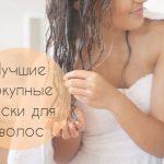 Как Восстановить Волосы: Лучшие Покупные Средства Для Вас!