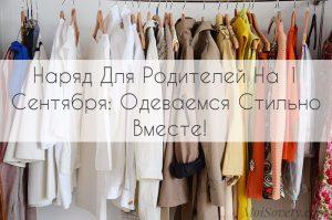 Наряд Для Родителей На 1 Сентября: Одеваемся Стильно Вместе!