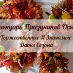 Календарь Праздников Осени: Торжественные И Значимые Даты Сезона