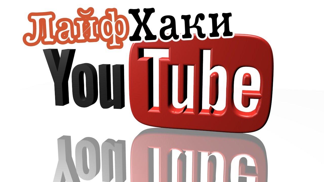 полезные каналы с лайфхаками YouTube