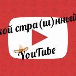 ТОП-6 самых странных и страшных каналов YouTube со всего мира