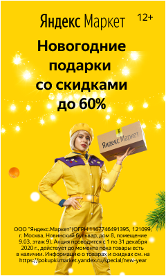 yandex market new year