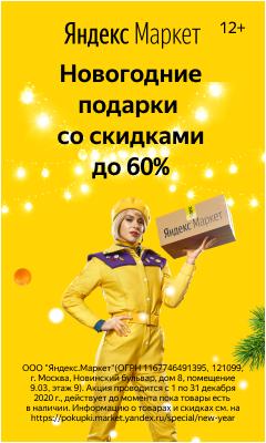 yandex market new year