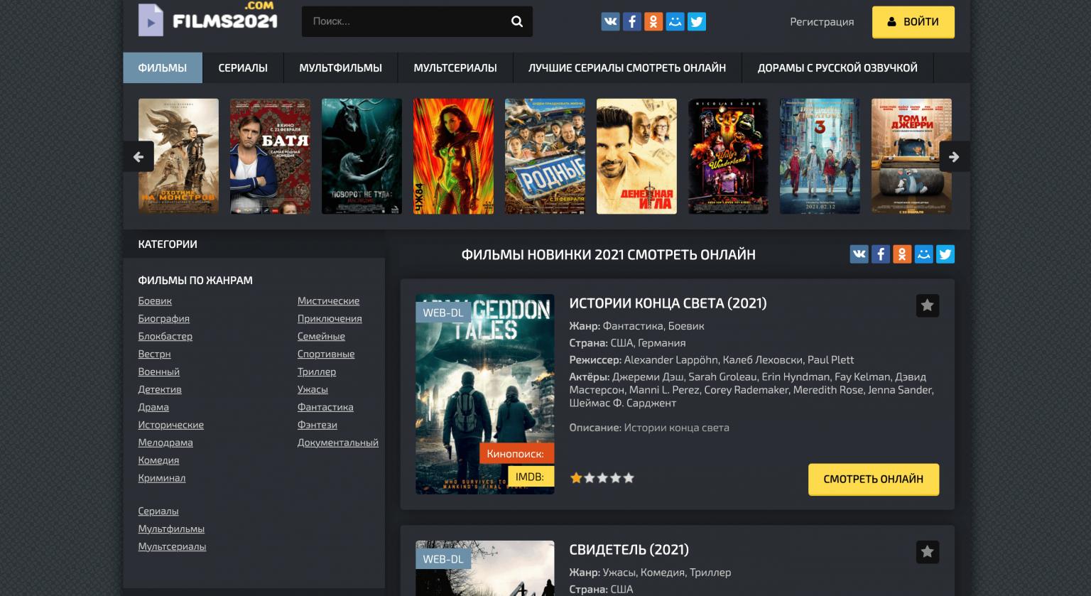 Топ сайтов с фильмами онлайн бесплатно в хорошем качестве поведенческие факторы яндекс Улица Академика Ильюшина