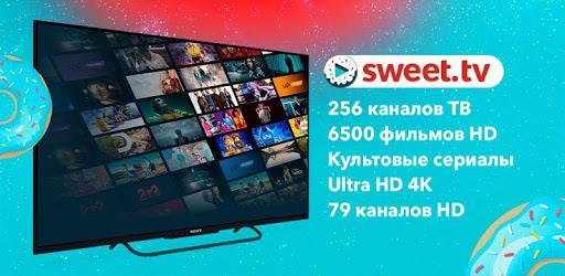 sweet tv бесплатно