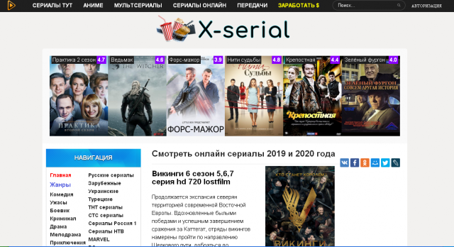 serial online
