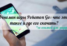 Феномен игры Pokemon Go: что это такое и как его скачать?
