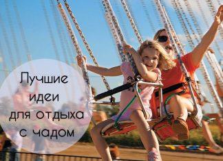 Как Отметить 1 Сентября: ТОП Идей Осеннего Отдыха С Ребенком!