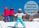 Куда поехать зимой: 15 крутых мест для бюджетного отдыха