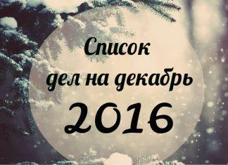Cписок дел на декабрь или как провести завершающий месяц года с пользой