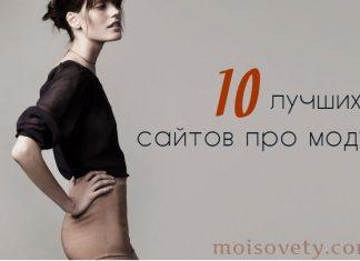 Сайты о моде: топовая десятка фешн-порталов