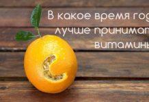 В какое время года лучше принимать витамины и как сочетать их?