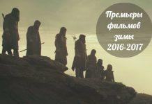 Узнайте самые громкие премьеры фильмов зимы 2016-2017 уже сейчас